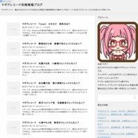 マギアレコード攻略情報ブログ – 『マギアレコード 魔法少女まどか☆マギカ外伝』の攻略法や最新情報などを載せていきます。一人でも多くのプレイヤーさんのお役に立てば幸いです。